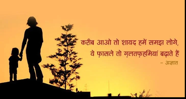 Famous Shayari Collection On Duniyadari  दुनियादारी पर हिंदी शायरी