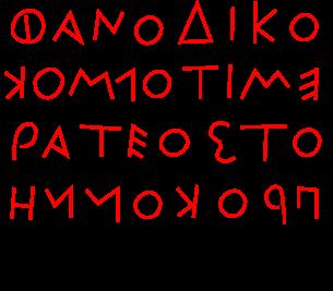boustrophedon pronunciation