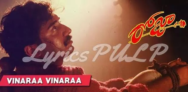 VINARA VINARA SONG LYRICS • Roja (1992) • Telugu