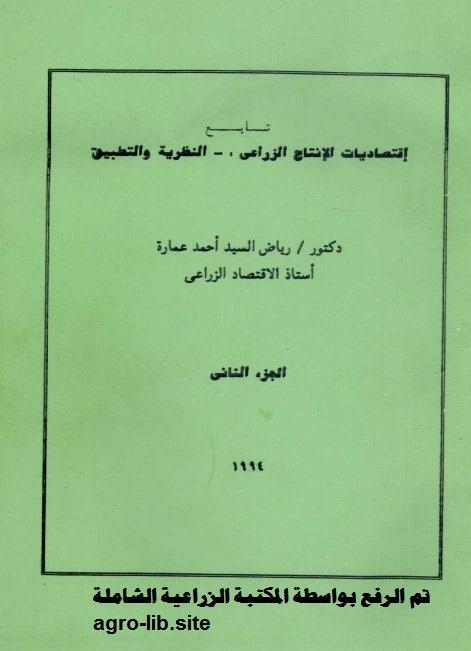 كتاب : إقتصاديات الإنتاج الزراعي - النظرية والتطبيق - الجزء الثاني