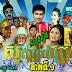 MyTV Comedy - Sovann Panhcha Episode 1 [02 Feb 2014]