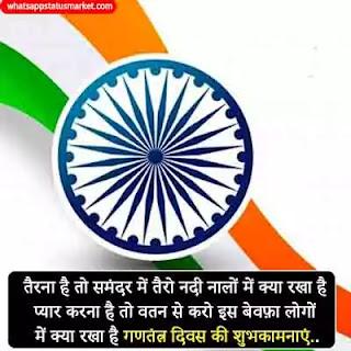 26 january Par shayari in hindi image