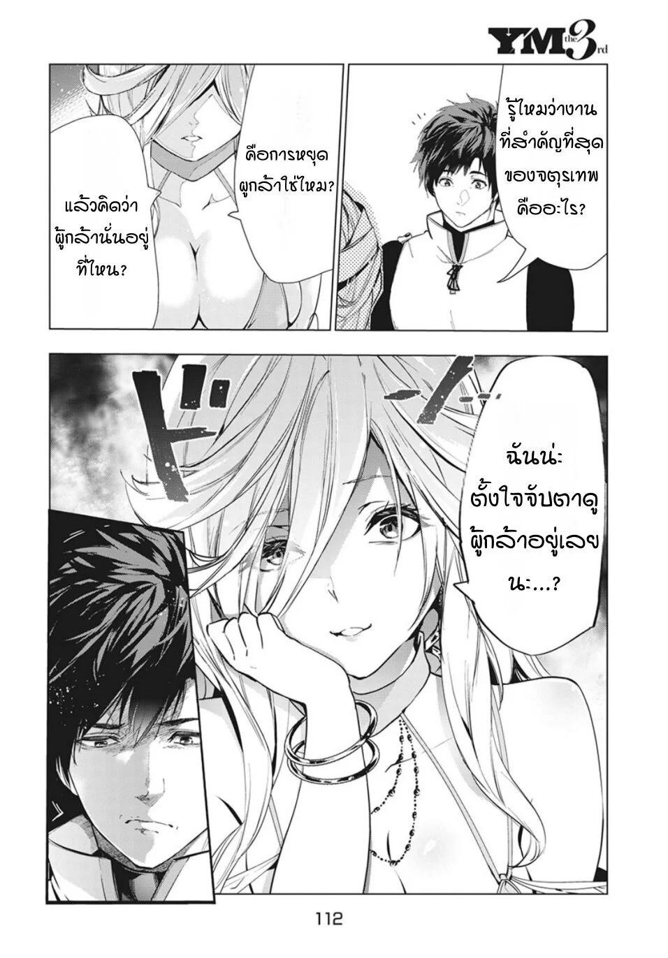 อ่านการ์ตูน Kaiko sareta Ankoku Heishi (30-dai) no Slow na Second ตอนที่ 20 หน้าที่ 28