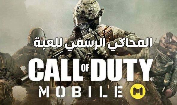 تحميل المحاكي الرسمي لتشغيل لعبة كول اوف ديوتي موبايل Call of Duty Mobile على الكمبيوتر