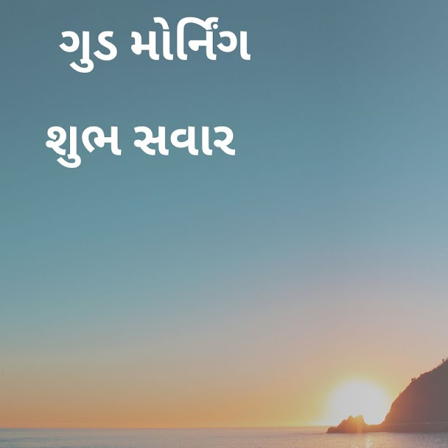 good morning images in gujrati, good morning pic in gujrati,good morning images in gujarati hd,good morning love images in gujarati
