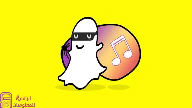 سناب شات سوف يتيح للمستخدمين إضافة الموسيقى إلى مشاركاتهم