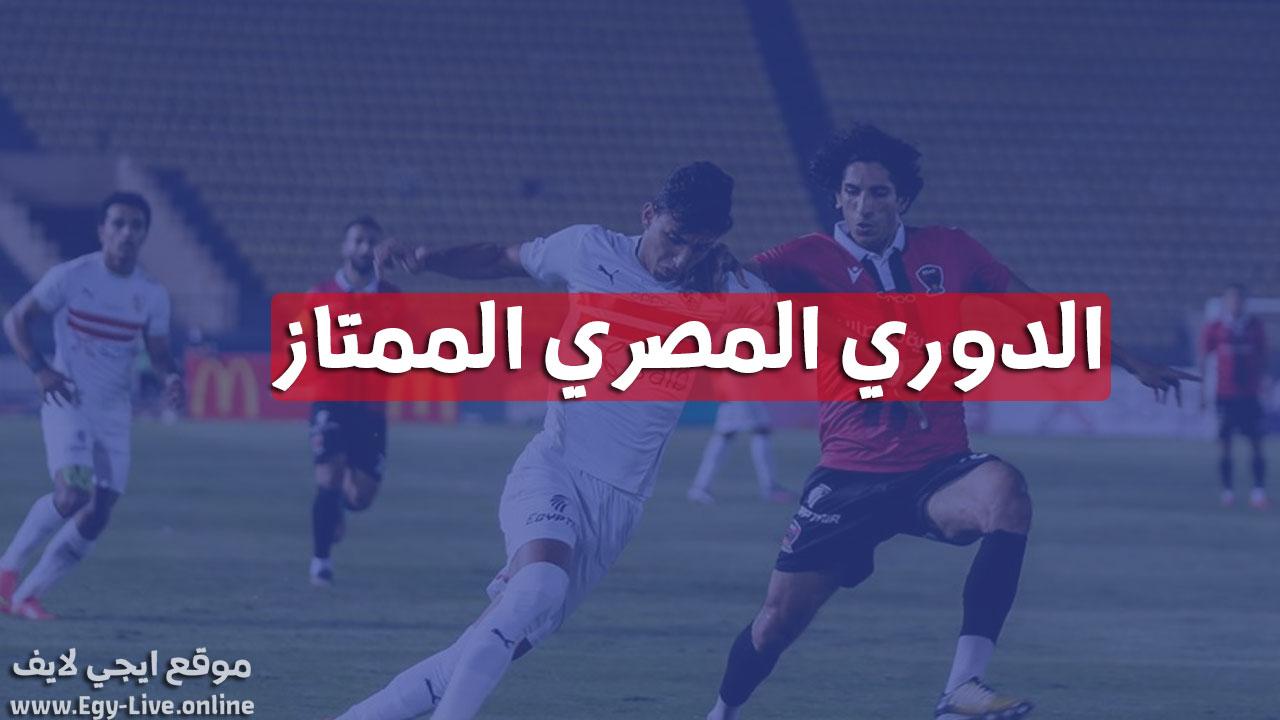 جدول ترتيب فرق الدوري المصري الممتاز