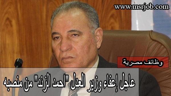 إعفاء الزند من منصبه 13 مارس 2016