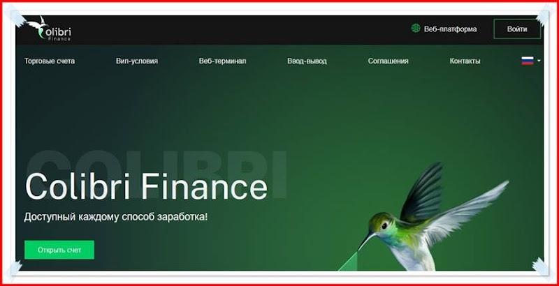 Мошеннический сайт colibriforex.com – Отзывы, развод! Компания Cоlibri Finance мошенники