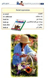 تعلم المحادثة بالإنجليزية [بالصور] ebooks.ESHAMEL%5B46%