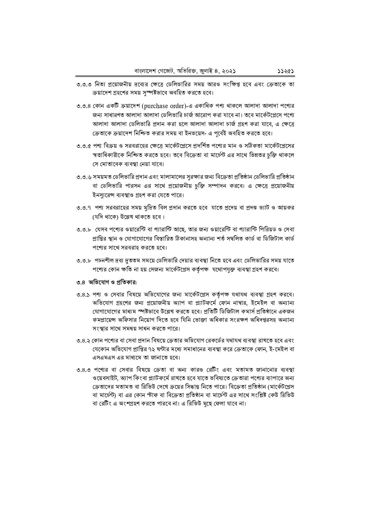 ডিজিটাল কমার্স পরিচালনা নির্দেশিকা 2021  ||  Digital Commerce Operation Guideline-2021