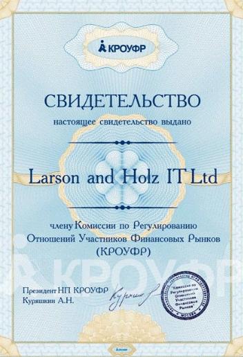 Сертификаты Larson&Holz