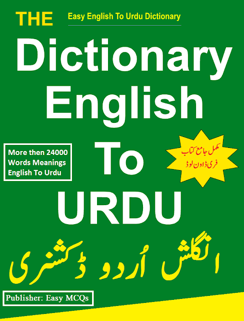 Free Download Dictionary English To Urdu And Urdu To English With Word Meanings