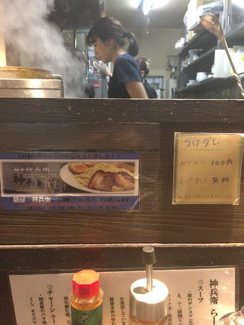 麺屋神兵衛 練馬店 スタッフ