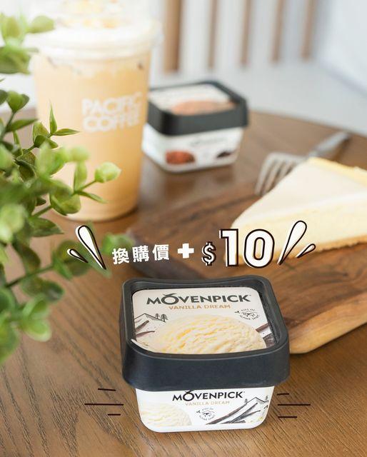 Pacific Coffee: 買秋季楓糖飲品/任何食品 加$10可享MÖVENPICK雪糕杯 至11月3日