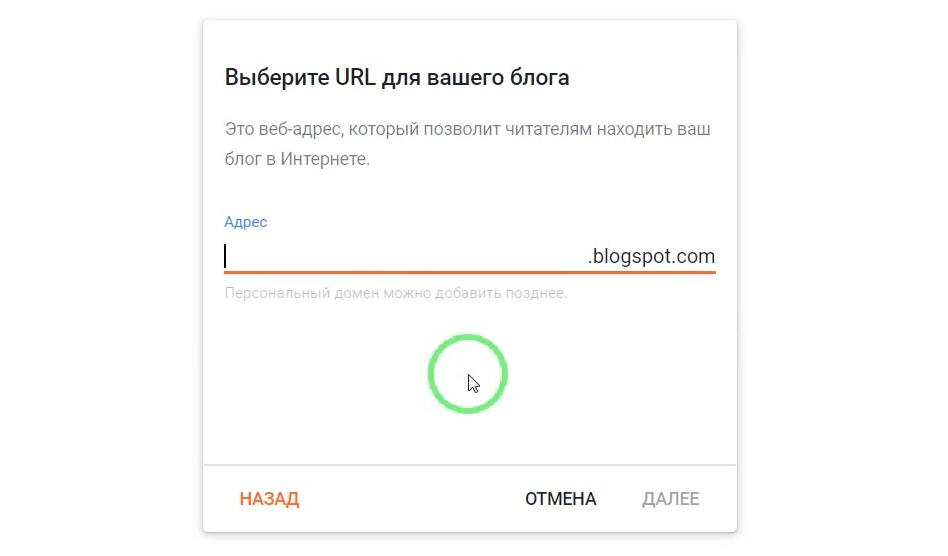 Blogger адрес блога
