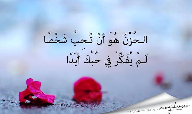 kata-kata bahasa arab sedih