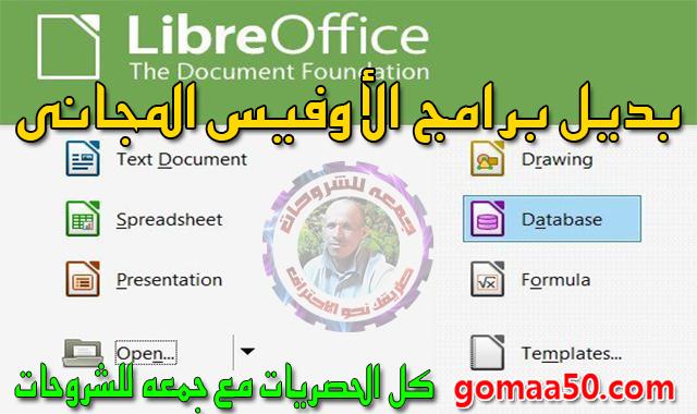 بديل برامج الأوفيس المجانى  LibreOffice 6.2.3