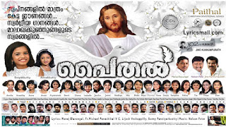 Albhuthangal Cheytidunna Song Lyrics | Paithal Christian Devotional Album Songs Lyrics