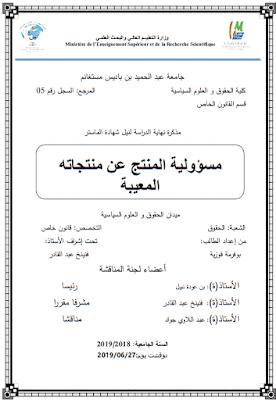 مذكرة ماستر: مسؤولية المنتج عن منتجاته المعيبة PDF