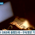 Eldest son of chaebol CEO arrested for sharing molka on Twitter