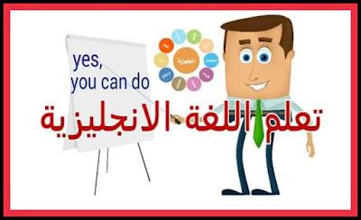 تحميل كورس انجليزي كامل فيديوهات بالعربية / الإنجليزية من الصفر إلى الاحتراف