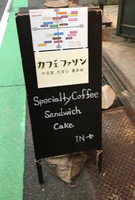 カフェ ファソンの看板