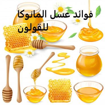 سعر وفوائد عسل المانوكا للقولون