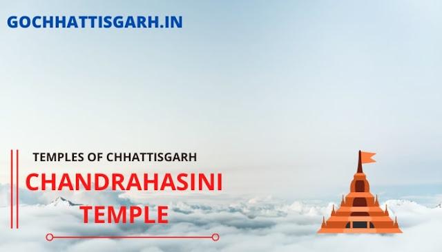 चंद्रहासिनी माता मंदिर चंद्रपुर रायगढ़ छत्तीसगढ़ | chandrahasini mata temple chandrapur