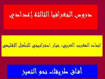ملخص دروس الجغرافيا, ملخص درس اتحاد المغرب العربي: خيار استراتيجي للتكتل الإقليمي