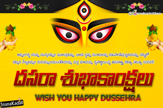 nice telugu dussehra greetings, best dussehra wallpapers, 4k Ulatra Dussehra greetings wallpapers, Telugu Dussehra Greetings