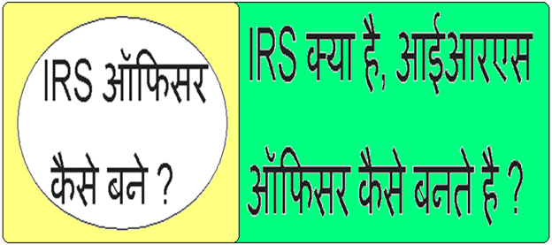 IRS officer in Hindi