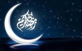 رمضان والقران