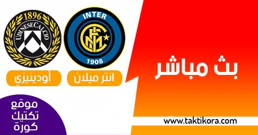 مشاهدة مباراة انتر ميلان واودينيزي بث مباشر 14-09-2019 الدوري الايطالي