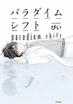 Paradigm Shift Manga