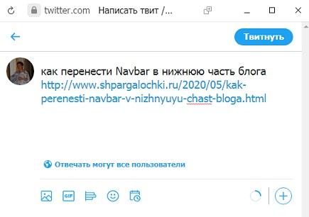 окно репоста в твиттер
