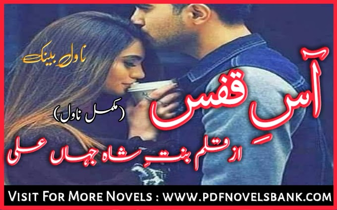 Aas e Qafs Novel by Bint e Shah Jahan Ali Complete Pdf Download