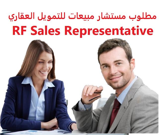 وظائف السعودية مطلوب مستشار مبيعات للتمويل العقاري RF Sales Representative