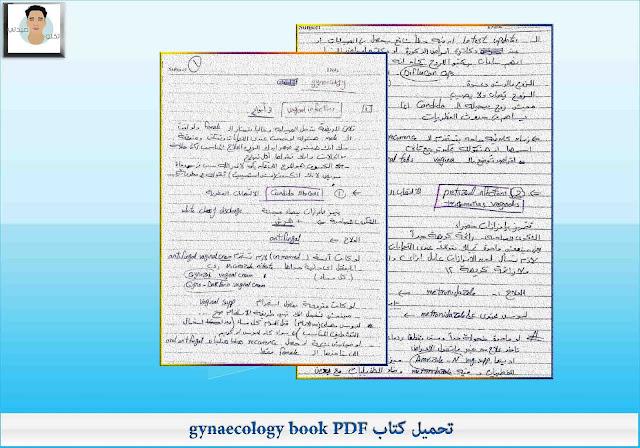 تحميل كتاب gynaecology book PDF