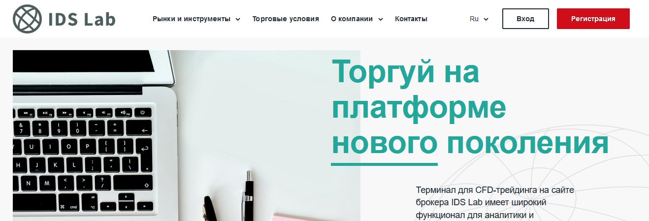 Мошеннический сайт ids-lab.com/ru и trade.ids-lab.com – Отзывы, развод. Компания IDS Lab мошенники