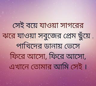 Valobeshe Chole Jeyo Na Lyrics