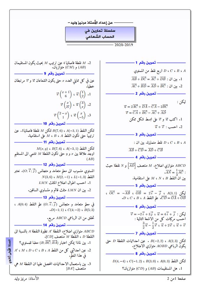 تمارين الحساب الشعاعي للسنة الاولى 1 ثانوي PDF