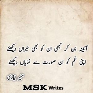 Munir Niazi Poetry Urdu
