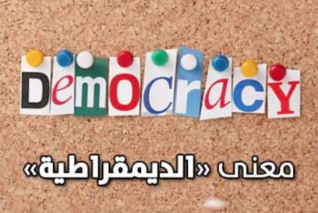 تحضير و تلخيص درس معنى الديمقراطية الثانية متوسط