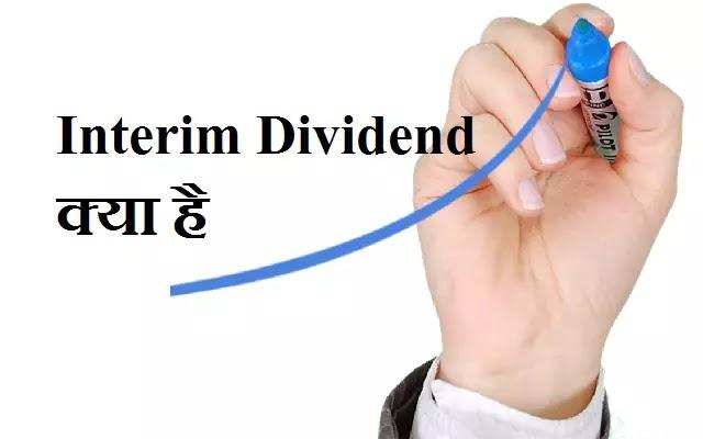 Interim Dividend Meaning In Hindi - अंतरिम लाभांश क्या होता है?