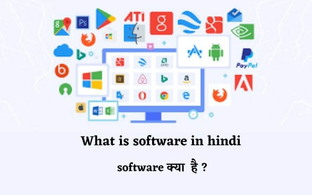 software in hindi