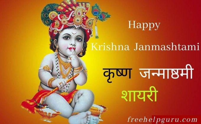 Krishna Janmashtami Hindi Shayari 2019 कृष्ण जन्माष्टमी हिंदी शायरी