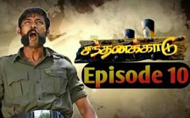 Santhanakadu Tamil Serial | Episode 10