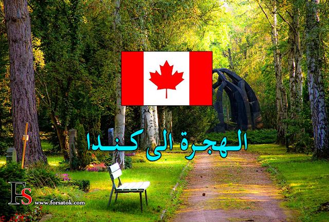 موضوع شامل عن الهجرة الى كندا بطرق متعددة ومضومنة ومجانية لجميع العرب