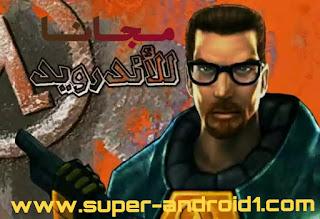 لعبة هاف لايف Half Life، لعبة الدمار،  لعبة الشبكة، لعبة النووي، لعبة المفاعل النووي،Half Life Xash 3d apk ، XASH3D FWGS ،Half Life apk